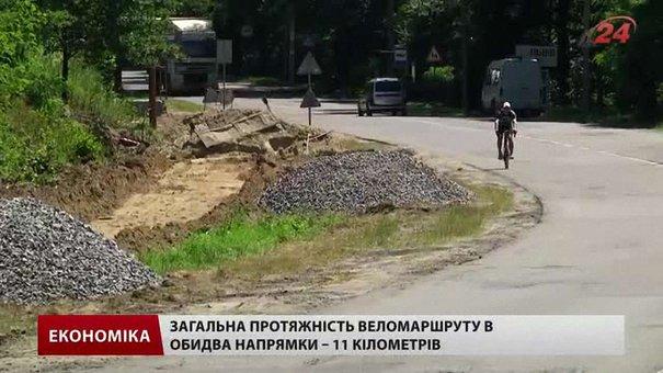 Від Львова до Брюховичів прокладають велодоріжку