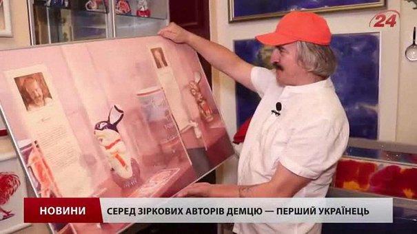 Львівський художник Михайло Демцю відкриє виставку у французькому замку Шамбор