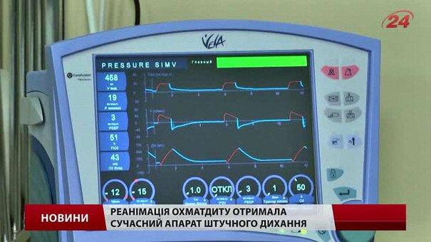 Львівський ОХМАТДИТ отримав медобладнання на ₴2 млн