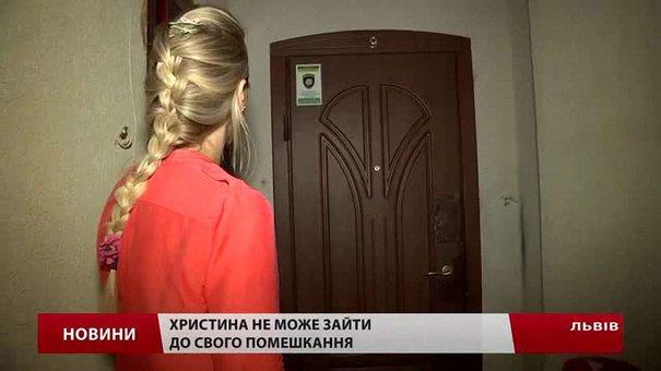 Львів'ян викинули на вулицю без рішення суду і судових виконавців