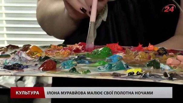 Львів'янка Ілона Муравйова ночами пише полотна для наступної виставки