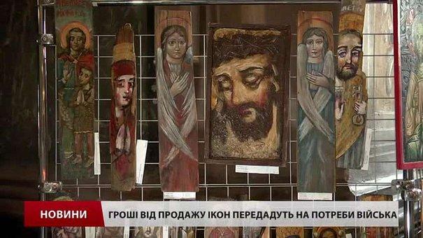 У Львові пропонують придбати ікони для допомоги війську