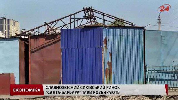 Львівський ринок «Санта-Барбара»  демонтовують