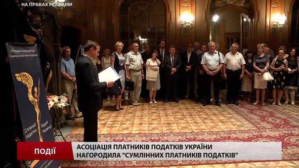 Асоціація платників податків України нагородила «Сумлінних платників податків»