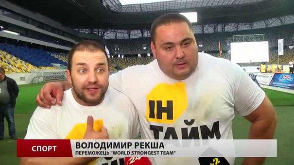 Рекша і Лашин вибороли для України звання найсильнішої нації планети