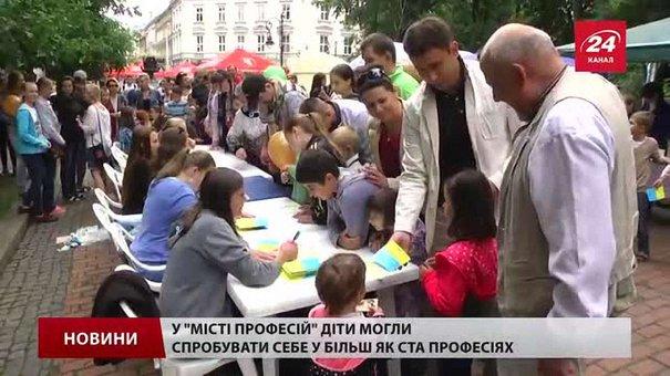 Львівські дітлахи могли знайти своє покликання на ярмарку «Місто професій»