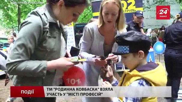 ТМ «Родинна ковбаска» взяла участь у «Місті професій»