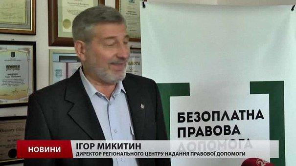 З 1 вересня на Львівщині почнуть працювати бюро правової допомоги