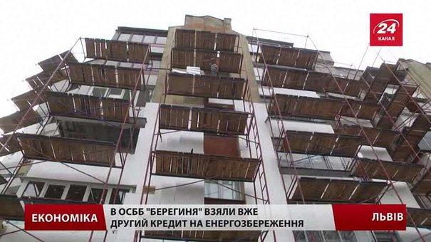 У Львові ОСББ вперше взяло кредит на утеплення