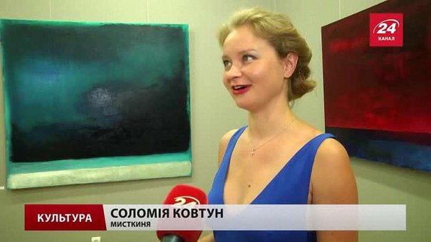 Львівська мисткиня Соломія Ковтун створила контраверсійну виставку «Лінія горизонту»
