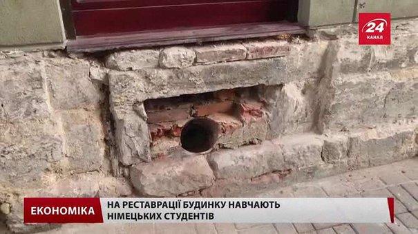 На реставрації львівського будинку практикуються студенти з Німеччини