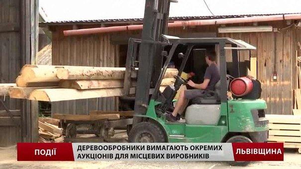 Деревообробники вимагають окремих аукціонів для місцевих виробників