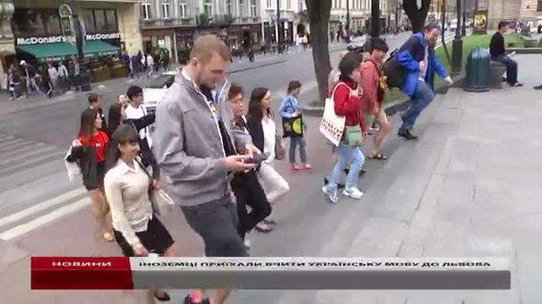 Іноземці приїхали до Львова вчити українську мову
