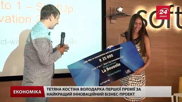 У Львові донеччанка отримала премію за найкращий інноваційний бізнес-проект