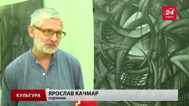 Львівський митець Ярослав Качмар запрошує на виставку «Таїнство»