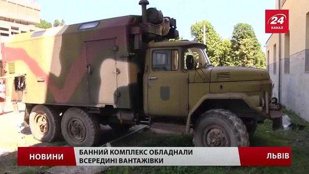 Львів'яни подарували бійцям АТО хендмейд лазню на колесах