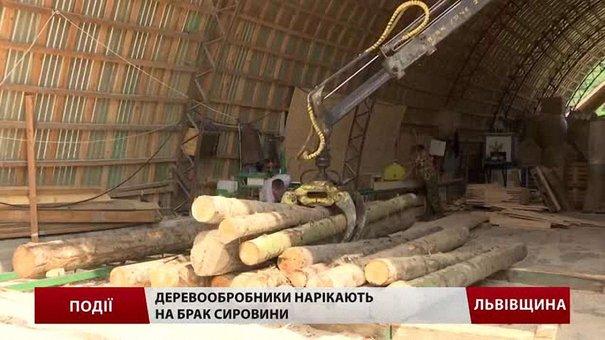 Деревообробники нарікають на брак сировини