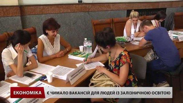 «Львівська залізниця»  влаштувала ярмарок вакансій просто на головному вокзалі