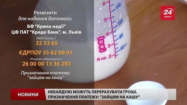 У Львові збирають гроші на дитяче харчування для малечі з різних міст України
