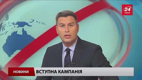 Головні новини Львова за 27 липня