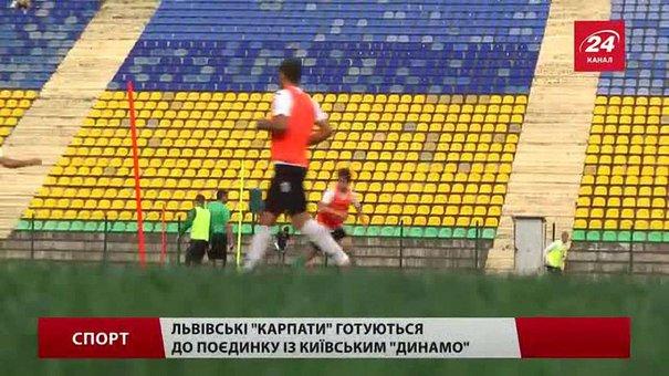 Львівські «Карпати» з новим наставником і в новому складі готуються дати бій «Динамо»