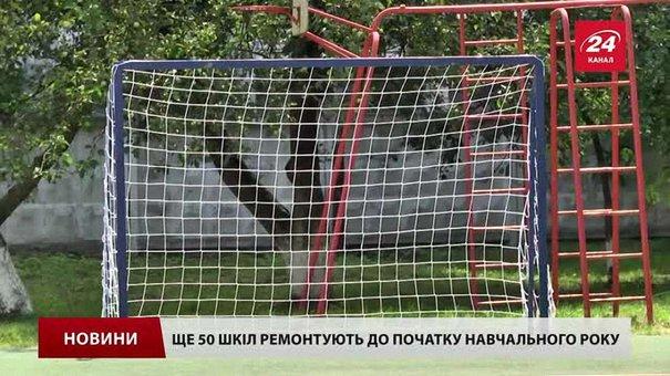 У Львові шкільні спортивні майданчики відновлюють до початку навчального року