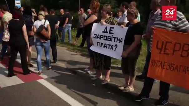 Шахтарі перекрили міжнародну трасу Львів - Рава-Руська
