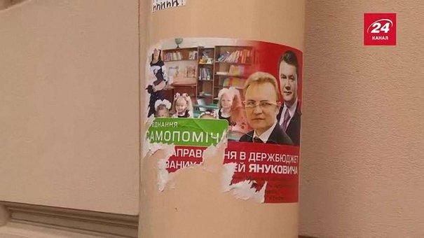 У Львові невідомі політики піаряться на водостічних трубах
