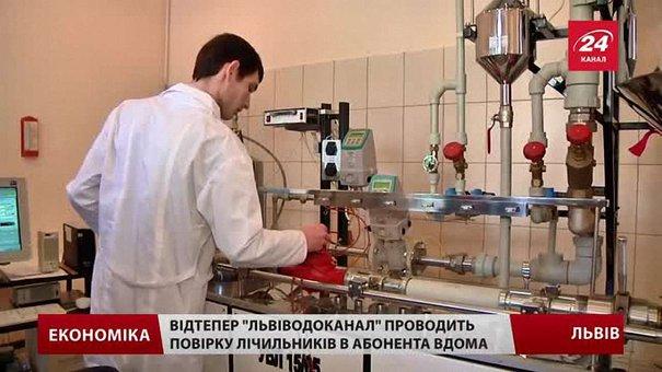 «Львівводоканал» пропонує нову послугу: повірку лічильника вдома