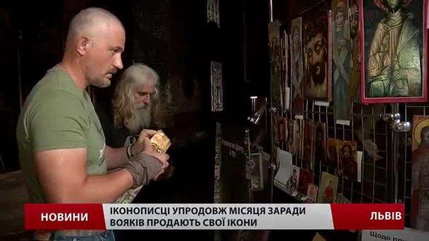 На передову повезли тепловізори, куплені завдяки львівським іконописцям