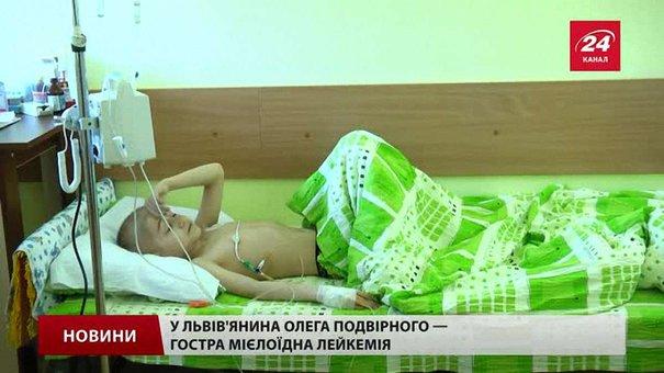 Львів'янину Олегу Подвірному терміново потрібна пересадка кісткового мозку