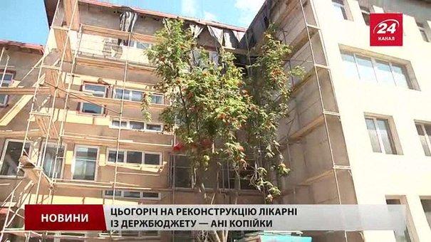 Гроші на реконструкцію перинатального центру у Львові можуть надійти восени