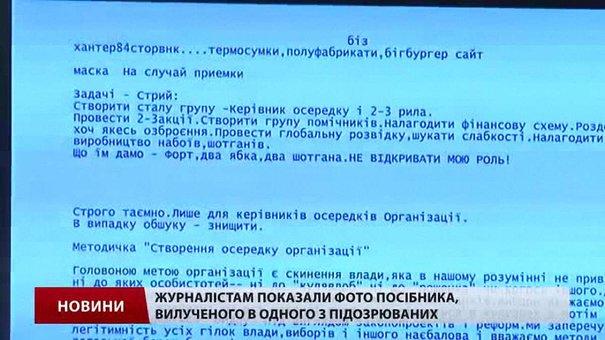 В СБУ повідомили подробиці затримання підозрюваних в організації терактів на залізниці