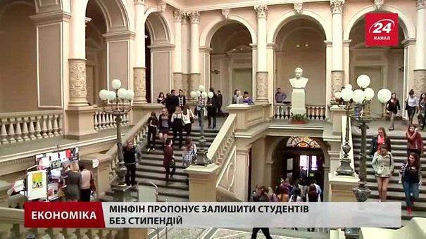 Львівські виші відреагували на пропозиції Мінфіну урізати стипендії