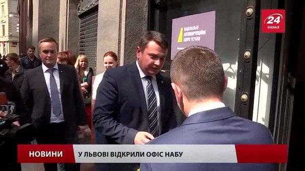 У Львові офіційно відкрили регіональний офіс НАБУ