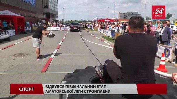 У Львові богатирі дивували силою у півфіналі Аматорської ліги стронгмену