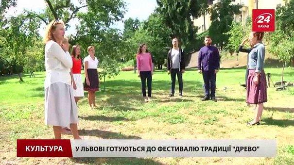 До Львова на фестиваль «Древо» з'їдуться грузини, курди і гуцули