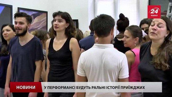 Для соціалізації переселенців у Львові вигадали театральні тренінги
