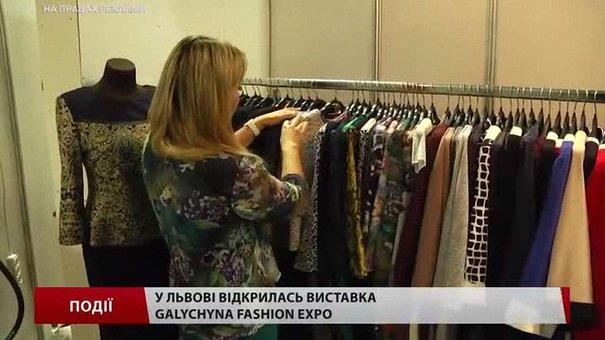 У Львові відкрилась друга виставка Galychyna Fashion Expo