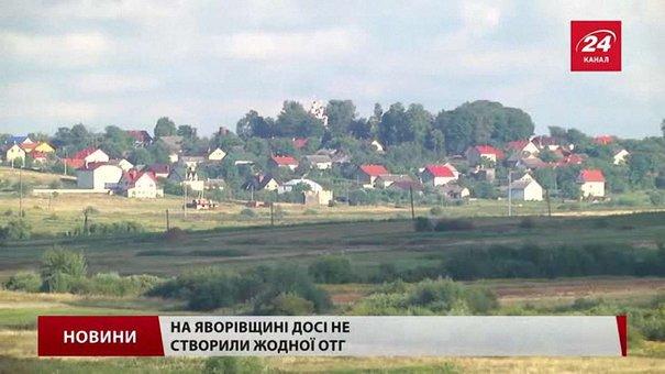 Примусовий союз: лише 5% сіл та міст Львівщини вступили в об'єднані громади