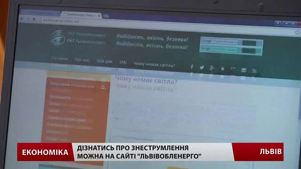 На сайті «Львівобленерго» можна дізнатися про аварійні знеструмлення