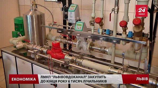 До кінця року «Львівводоканал» встановить абонентам 6 тис. лічильників води