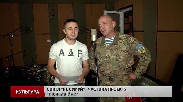 У Львові лідер гурту «Антитіла» записав унікальний сингл разом з бійцем АТО