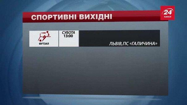 Вихідні у Львові будуть футбольні: змагатимуться і дорослі, і діти