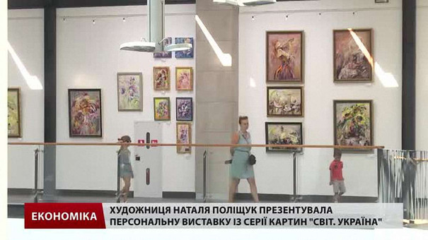 Художниця Наталя Поліщук презентувала виставку із серії картин «Світ. Україна»