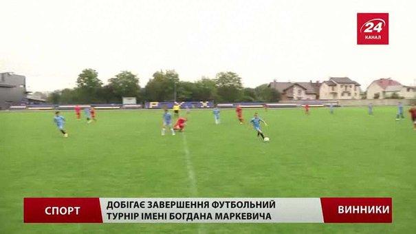 У Винниках завершується дитячий футбольний турнір пам'яті Богдана Маркевича