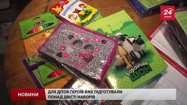 Львів'ян закликають допомогти зібрати дітей героїв АТО до школи