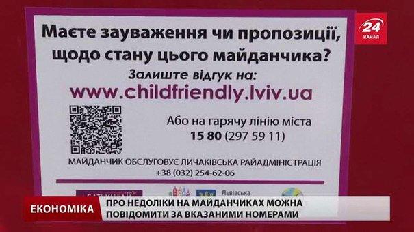 Справність дитячих майданчиків у Львові пропонують контролювати батькам