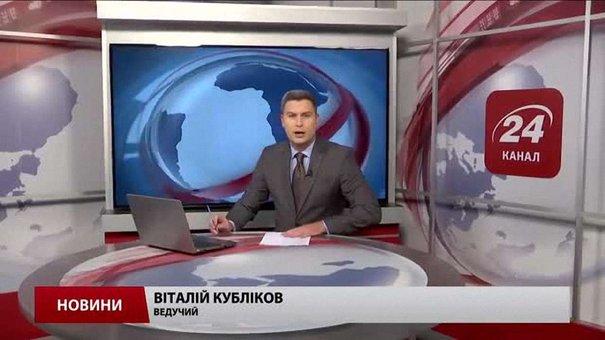 Головні новини Львова за 26 серпня