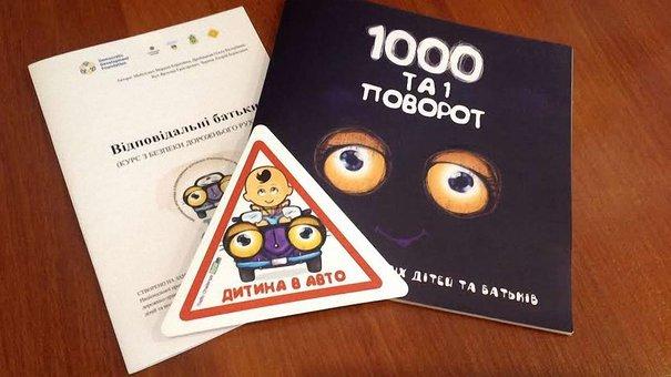 Всеукраїнський проект з безпеки дорожнього руху для дітей стартував зі Львова